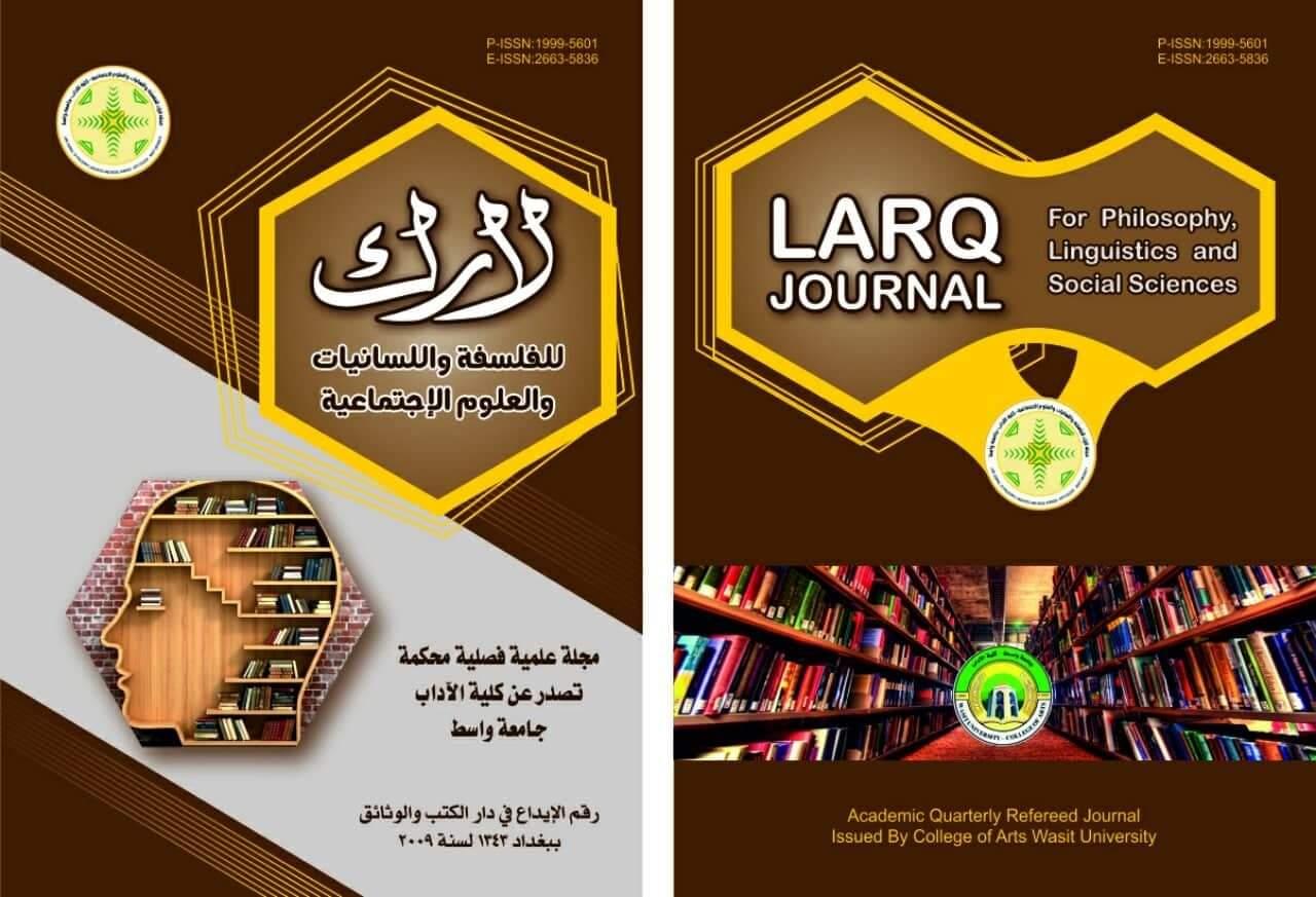 معاينة مجلد 3 عدد 38 (2020): مجلة لارك للفلسفة واللسانيات والعلوم الاجتماعية
